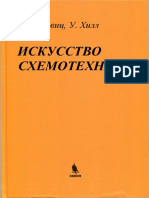 Исскуство схемотехники.pdf