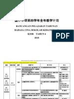 RPT(T4).docx