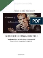 5 принципов опредления лжи_ Илья Анищенко.pdf