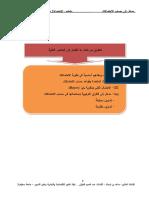 _ دروس الإحصاء للسداسي الثاني.pdf