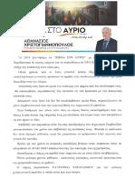 ΒΗΜΑ ΣΤΟ ΑΥΡΙΟ - Ανακοίνωση 20 Απριλίου 2019