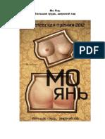mo_yan-bolshaya_grud_shirokiy_zad-2013.pdf