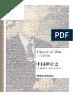 中国禅宗史:英汉对照 2017-02.pdf