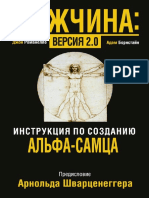 Romanello_Muzhchina-versiya-2-0.ai1R8Q.481254.pdf