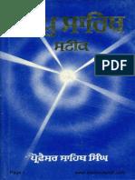 Jaap Sahib Steek-Prof Sahib Singh-Punjabi.pdf