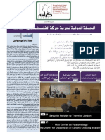 """KARAMA Newsletter """" International Campaign for Freedom of Movement for Palestinians"""" (in Arabic)"""