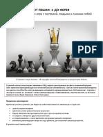 Часть 1.pdf