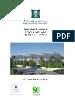 عقد إنشـاء فرع الأحساء.pdf