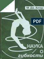 Maykl_Dzh_Alter_-__Nauka_o_gibkosti.pdf