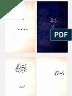 Pakistani Culture, Jameel Jalbi