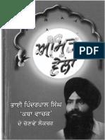 Amrit Wela - Bhai Pinderpal Singh