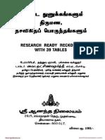 Jothida_nunukkam.PDF