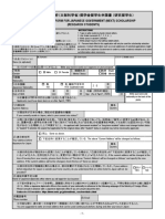Sch Rs2020 Form
