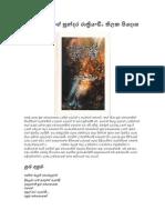 Narumayekuge Sundara Rathriya-D Thilaka Piyadasa- A Review by Dawson Preethi