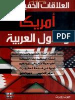 العلاقات الخفية بين أمريكا والدول العربية - جون روبرت.pdf