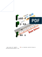 ГПХ Scam Edition.pdf
