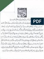 Aurat Par Tashadud  /Woman PunishmenT 11910