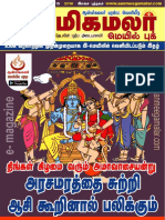 Aanmeegamalar-1-15 April 2019.pdf