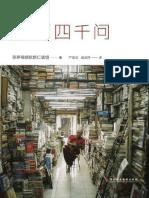 八万四千问-宗萨蒋扬钦哲仁波切.pdf