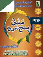 Madani Punj Surah