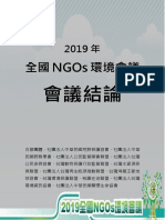 20190422NGOs 環境會議結論