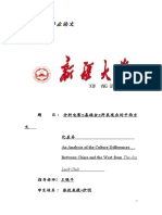 graduation thesis 2010701819