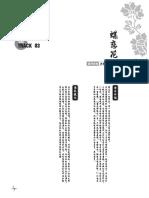 0313蝶恋花.pdf
