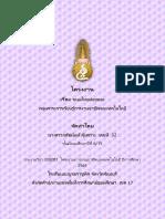 8683_ปกงานเดี่ยว (1).docx
