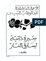 الأعمال الكاملة للشاعر عبدالوهاب البياتي