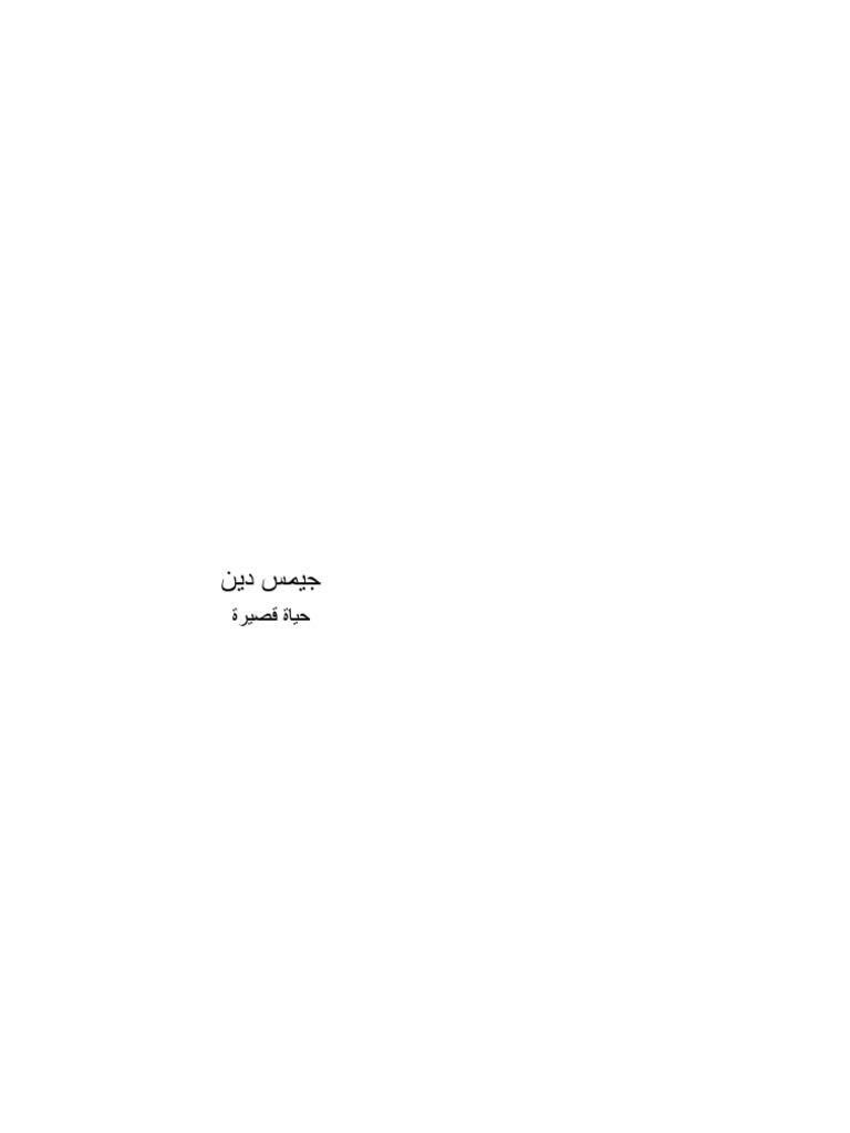 d38d60929079f James Dean