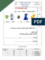 فرض-محروس-رقم-3-في-القـراءة-مادة-اللغة-العربية-المستوى-الأول-إبتدائي