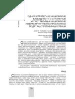Odnos Strategije nacionalne bezbednosti i Strategije uspostavljanja nacionalne infrastrukture geoprostornih podataka u Republici Srbiji