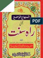 Rah e Sunnat (Version 2) by Shaykh Sarfraz Khan Safdar (r.a)
