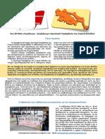 Πολιτική Διακήρυξη Τετρασελιδο-1