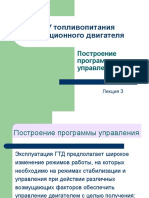 ДИНАМИКА ПРОЦЕССОВ ГТД Лекция 3_2016