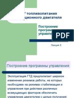 ДИНАМИКА ПРОЦЕССОВ ГТД Лекция 3_2016.ppt