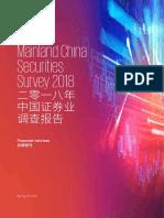 【金融】毕马威-2018年中国证券业调查报告-2018.10-176页.pdf