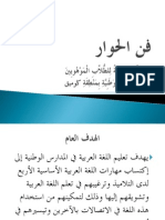 فن الحوار (Seni Perbualan Bahasa Arab)