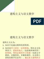 5.1.1建构主义 (1).pptx
