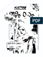 sai_abhinandane.pdf