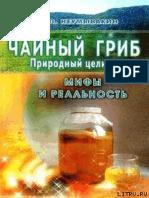 avidreaders.ru__chaynyy-grib-prirodnyy-celitel-mify-i.pdf