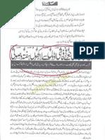 Aqeeda Khatm e Nubuwwat AND ISLAM-Pakistan-KAY-DUSHMAN 11954