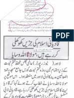 Aqeeda Khatm e Nubuwwat AND ISLAM-Pakistan-KAY-DUSHMAN 11973
