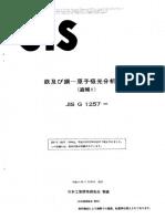 Jis g 1257 1999 Japan