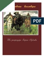 Rudneva1.pdf