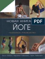 _Новая книга по йоге.pdf