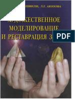 Khudozhestvennoe_Modelirovanie_Zubov.pdf