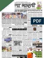 prernabharti_3rdnov10_issue44