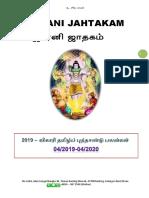 2019 – விகாரி தமிழ்ப் புத்தாண்டு பலன்கள்.pdf