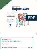 MST7_289_296.pdf